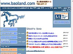馬王 (bao)  競馬 ソフト