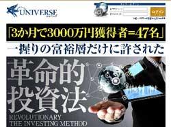 ユニバース(UNIVERSE)