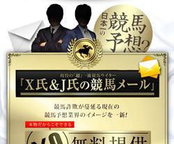 X氏・J氏の買い目&情報メール