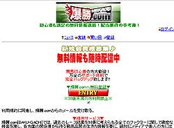 爆勝.com[BAKU-GACHI]