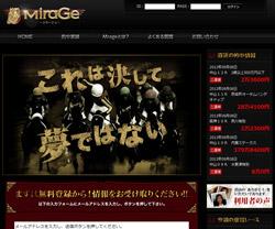 ミラージュ(Mirage)