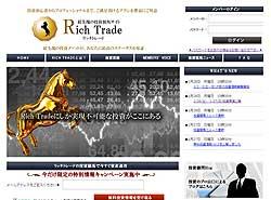 リッチトレード (Rich Trade)