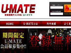 ユーメイト(U-MATE)