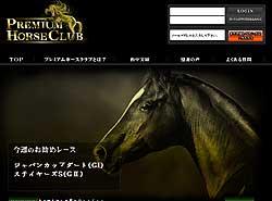 プレミアムホースクラブ (Premium Horse Club)