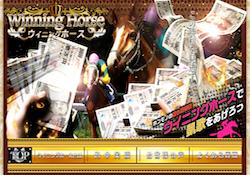 ウイニングホース(Winning Horse)