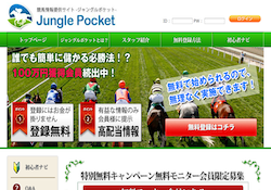 ジャングルポケット(Jungle Pocket)
