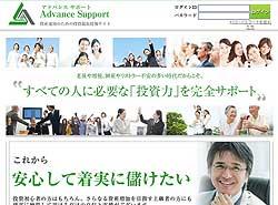アドバンスサポート(Advance Support)