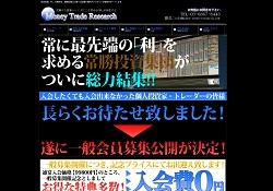 マネートレードリサーチ(Money Trade Research)