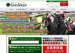ゴッドスピード(GOD SPEED)