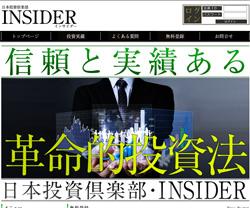 インサイダー(INSIDER)