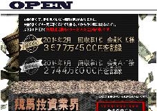 OPEN(オープン)