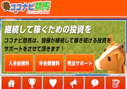 ココナビ競馬(koko navi keiba)