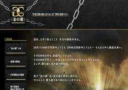 金の鎖(gold chain)