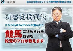 トップトレード(TopTrade)