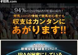 競馬.com(keiba.com)