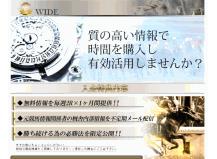wide(ワイド)