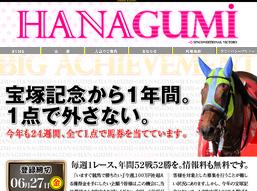 HANAGUMI(華組)