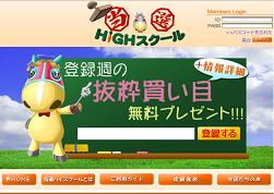 当選HiGHスクール(当選ハイスクール)