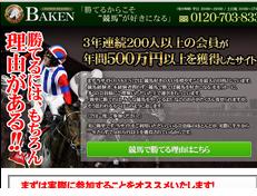 BAKEN(HORSE RACING)