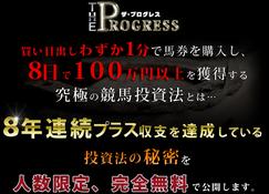 THE PROGRESS(ザ・プログレス)