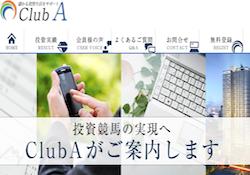 Club A(クラブエー)