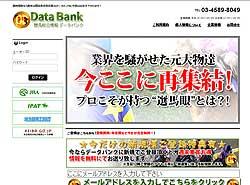 Data Bank(競馬総合情報データバンク)