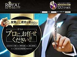 王道馬券投資 ロイヤル(ROYAL)