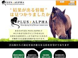プラスアルファ(plus-alpha)