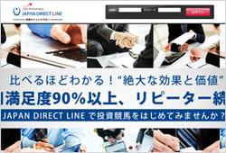 ジャパンダイレクトライン(JAPAN DIRECT LINE)