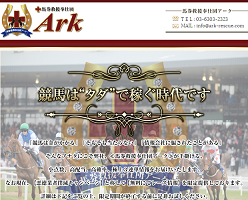 馬券救援奉仕団アーク(Ark)