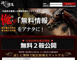 俺の競馬(ORE NO KEIBA)