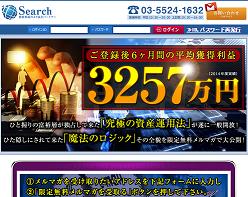 サーチ(Search)