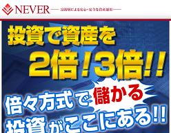 NEVER(ネイバー)