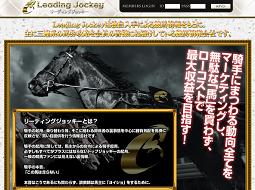 リーディングジョッキー(Leading Jockey)