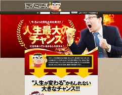 トップニュース(TOP NEWS)