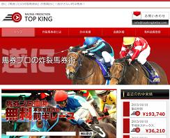 トップキング(TOP KING)