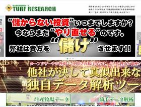 ターフリサーチ(TURF RESEARCH)