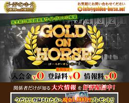 ゴールドオンホース (GOLD ON HORSE)