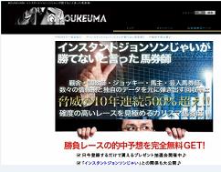 MOUKEUMA(儲け馬)