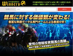 中央競馬投資会 ウィナーズ