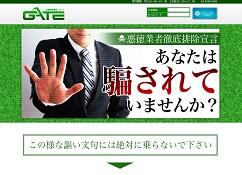 GATE(投資競馬情報・ゲート)