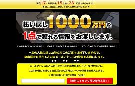 10/30(日) 1発で1000万円つかみどり
