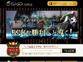 エンペラーホース(EMPEROR HORSE)