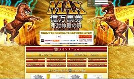 MAX億万馬券 帯封神殿の扉