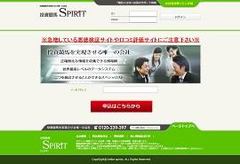 投資競馬スピリッツ(投資競馬spirit)
