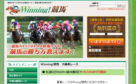 Winning!競馬