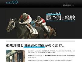 KEIBA GO(競馬ゴー)