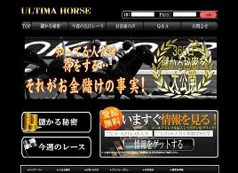 ULTIMA HORSE(ウルティマホース)