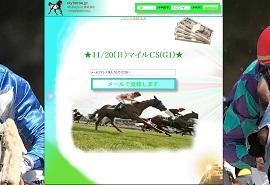 競馬予想 Skyhorse(スカイホース)
