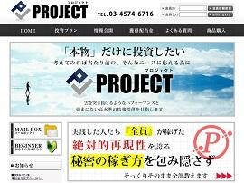 PROJECT(プロジェクト)